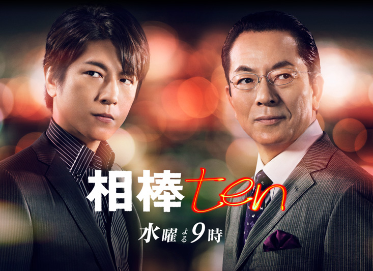 相棒シーズン10 第14話「悪友」無料動画